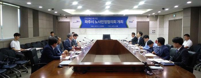 """파주시 노사민정협의회 개최...""""주요 지역현안 논의"""""""