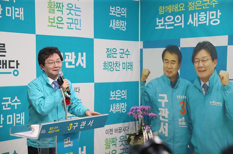 구관서 보은군수 후보자 선거사무소 개소식 ... 유승민 대표 참석