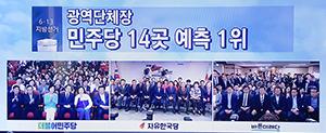 """[지방선거]출구조사, 민주당 압승 예측…""""시·도지사 14곳. 재·보궐선거 10석 우세"""""""