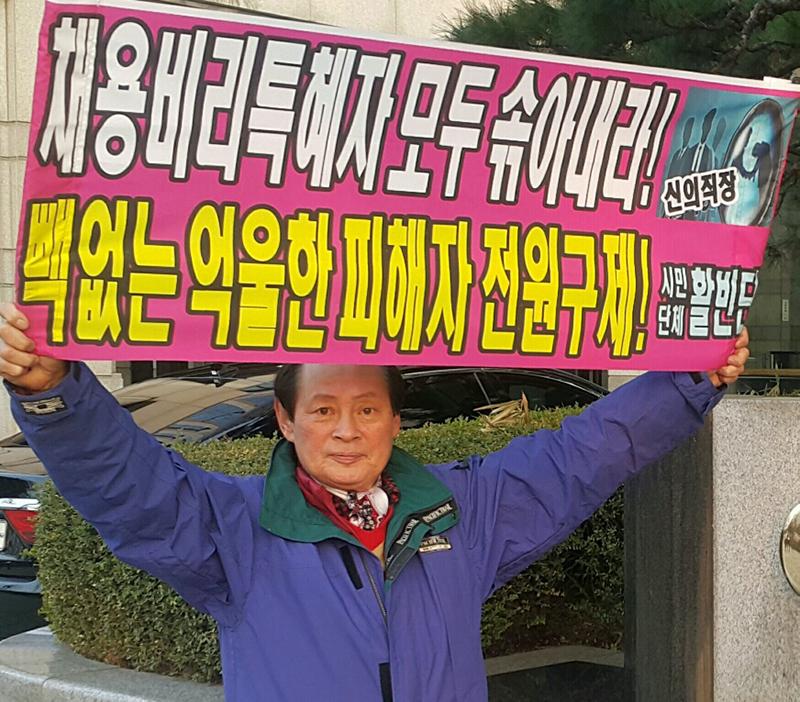 활빈단,채용비리 수서고속철도(SRT)사장 퇴진 촉구 시위