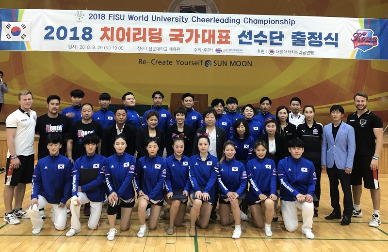2018 세계대학치어리딩선수권대회 출정식