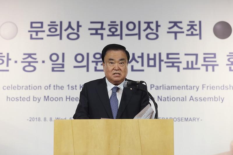 문희상 국회의장, 제1회 한중일 의원 친선 바둑교류 환영만찬 참석