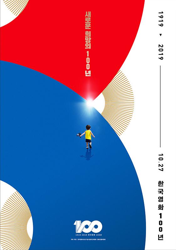 """[영화계소식] '한국영화 100년 기념사업', """"한국영화 위대한 100년, 새로운 희망의 100년!"""""""