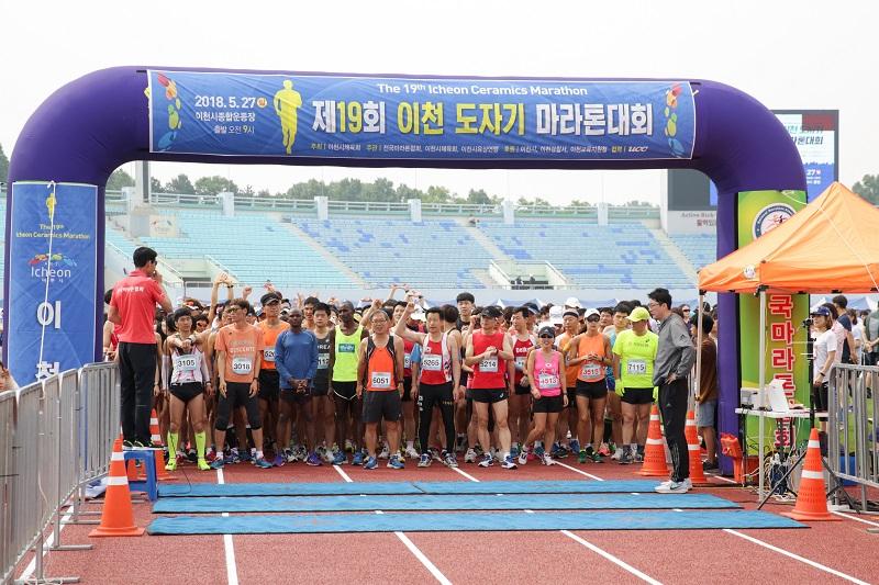 제20회 이천도자기마라톤대회 5월 5일 개최