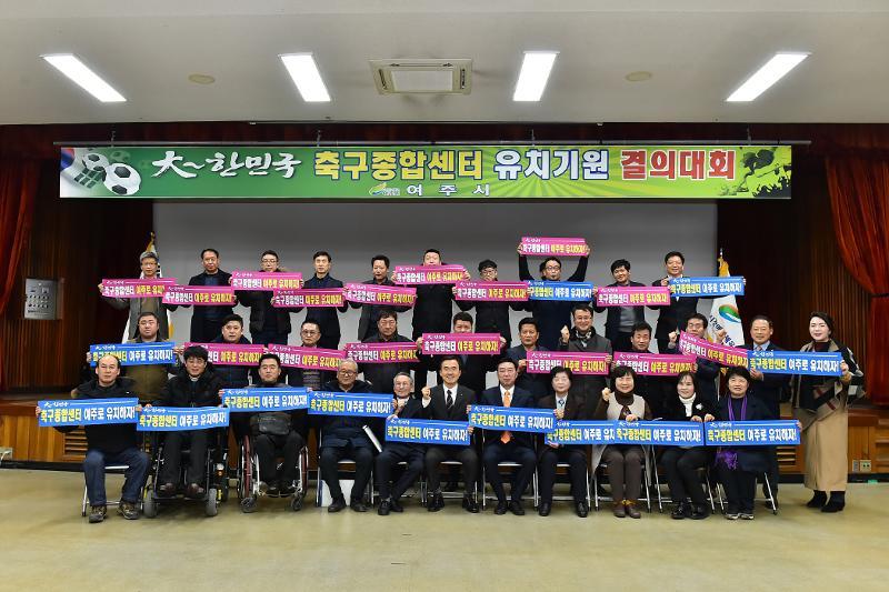 장애인체육회, 대한민국 축구종합센터 유치 기원 결의대회 개최