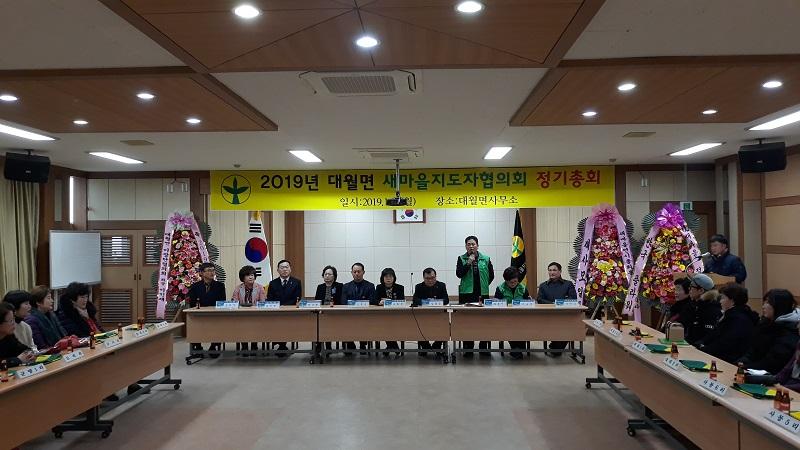 대월면 새마을협의회, 정기총회 개최
