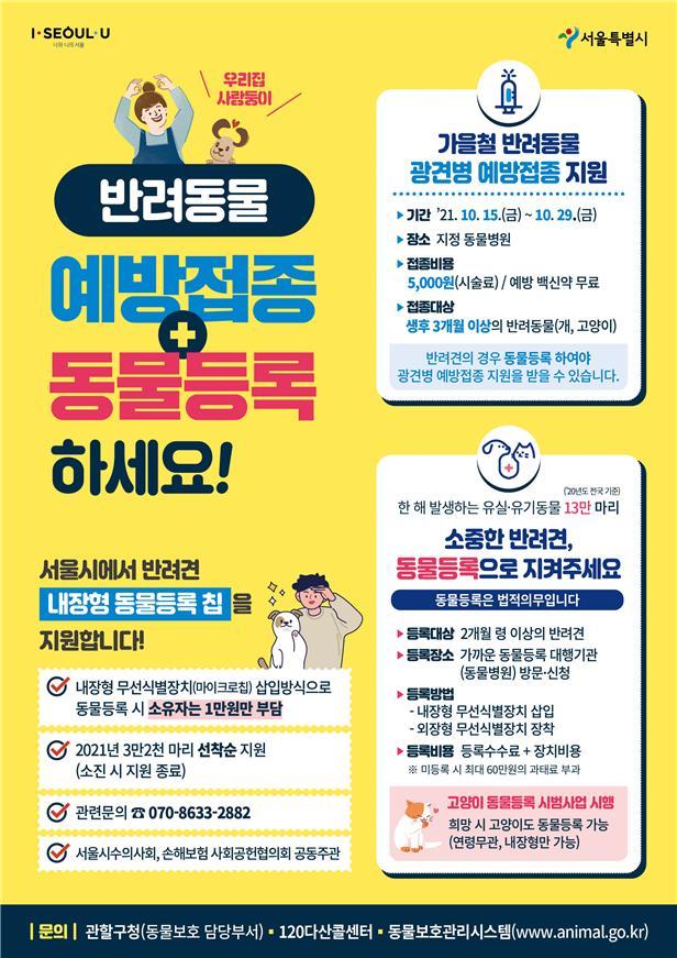 강북구, 가을철 광견병 예방접종 실시