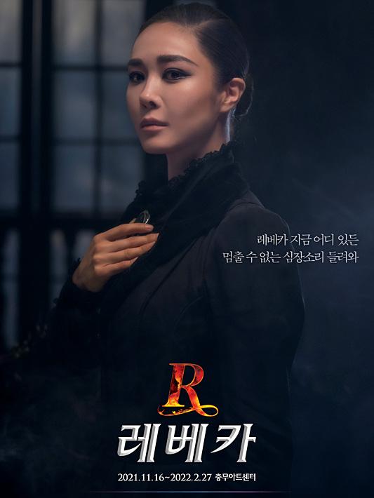 [뮤지컬소식] 『레베카』, 옥댄버, '옥주현', 'SNL코리아' 호스트 출격!