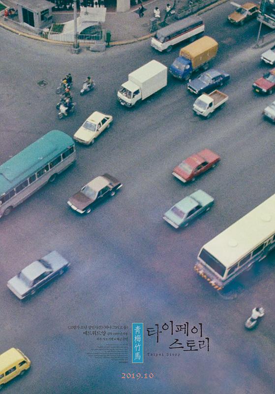 [영화소식] 『타이페이 스토리』, 34년만에 개봉, 대만 뉴 웨이브의 거장 에드워드 양 감독의 영화