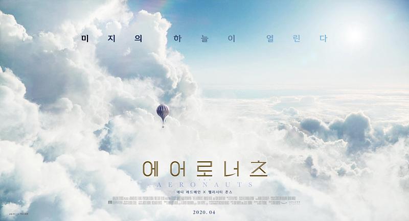 [영화정보] 『에어로너츠』, 하늘의 끝없는 황홀함을 담아낸다.