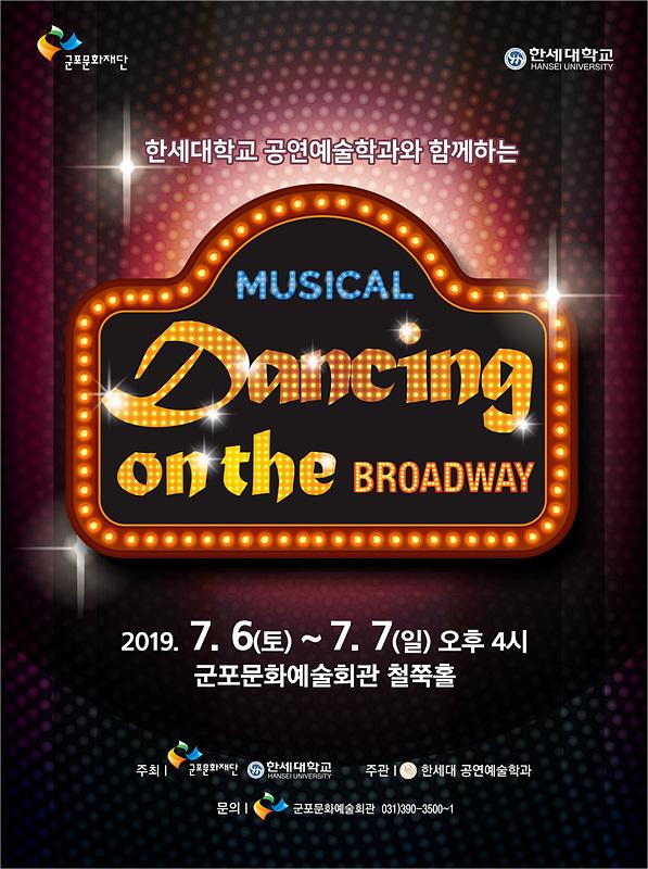 [지역문화소식] '군포', 『Dancing on the BROADWAY』, 예비 뮤지컬 배우들의 특별한 무대.