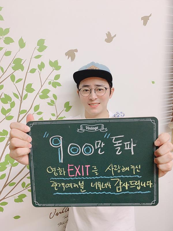 [영화소식] 『엑시트』, 900만 돌파, 배우들의 감사 릴레이 인증샷 공개.