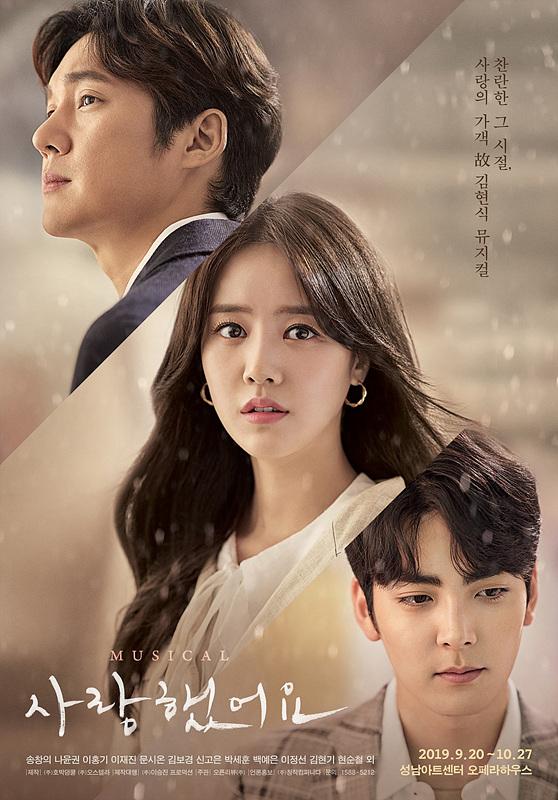 [뮤지컬소식] 『사랑했어요』, 인물 포스터 공개, 故김현식의 감성 그대로~~