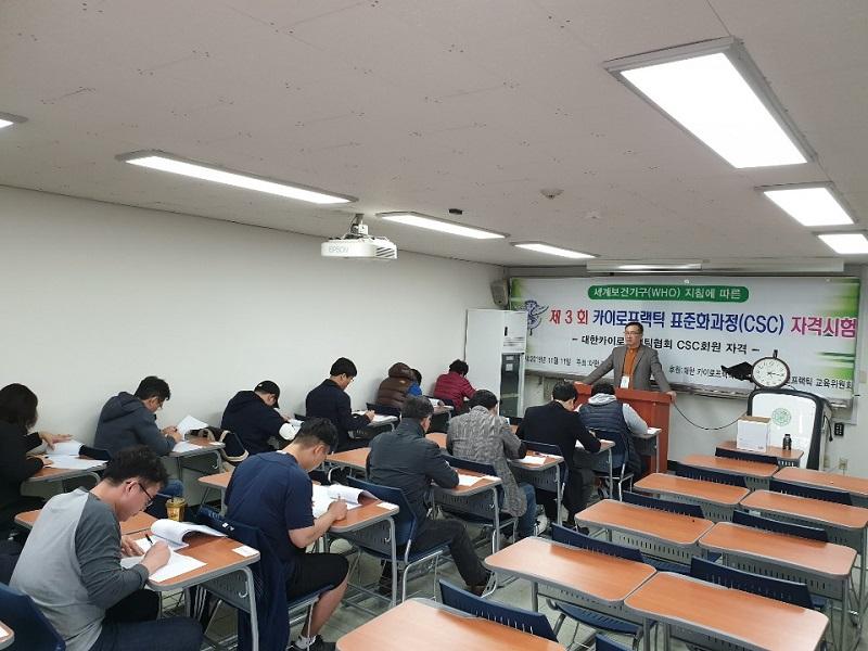 """대한카이로프랙틱협회 """"제3회 카이로프랙틱 표준화과정 자격시험 개최"""""""