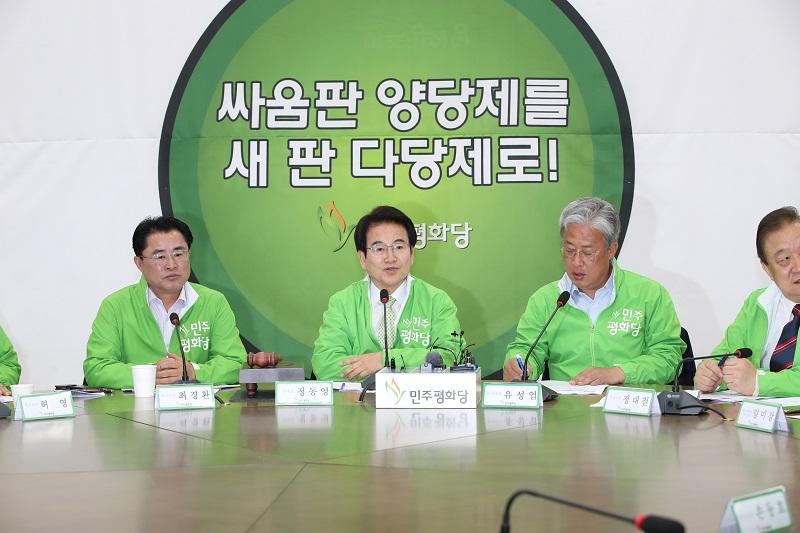 """""""민주평화당 최고위원회의"""""""