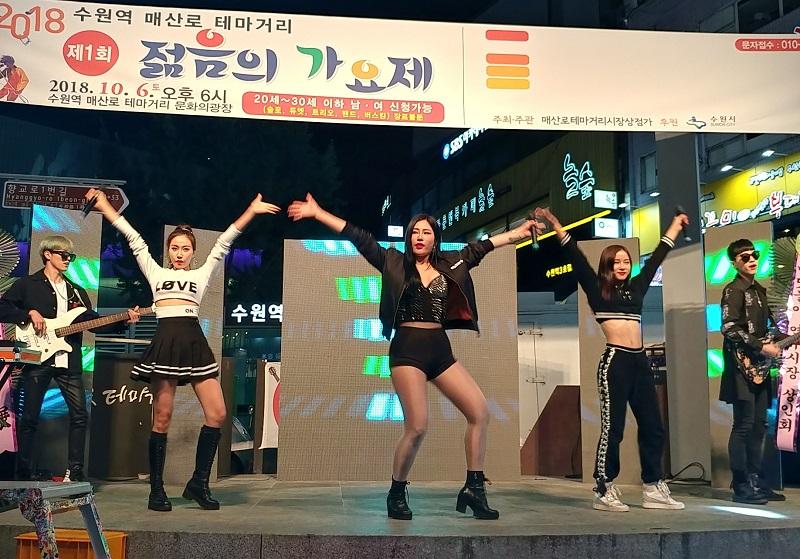 2018년 제1회 테마거리 '젊음의 가요제' 본선 개막식
