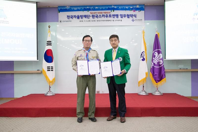 전국자율방재단, 한국스카우트연맹업무협약서 MOU체결