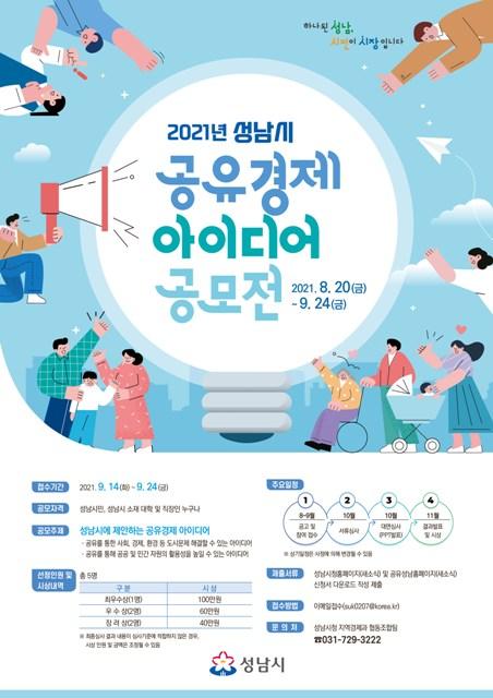 """성남시 공유경제 """"참신한"""" 시민 아이디어 공모"""