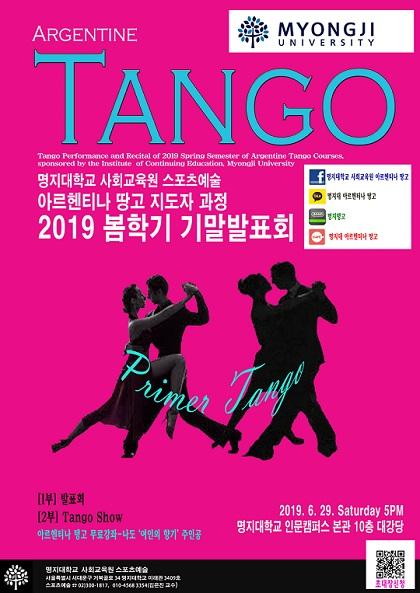 명지대 사회교육원 무료 아르헨티나 땅고쇼 'The Scent of Tango' 개최