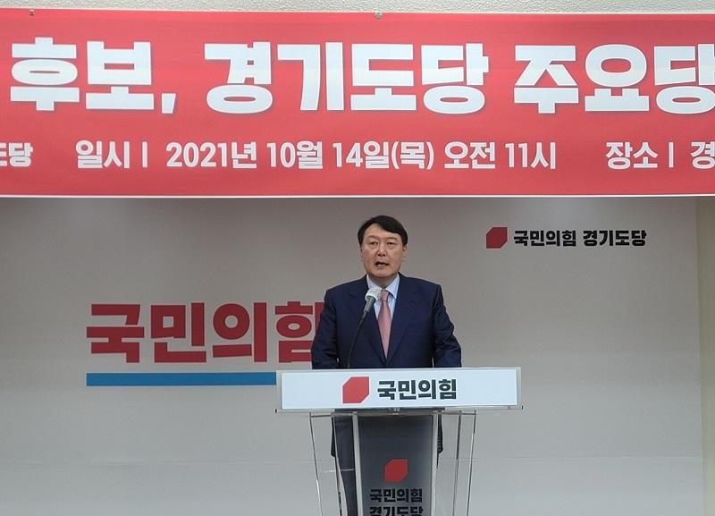 """""""윤석열 예비후보, 국민의힘 경기도당 방문"""""""