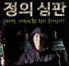 조성현 감독 7년 만에 범죄실화 독립영화 '정의심판' 상영
