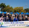성북구 줄다리기협회 주관, '제1회 성북구청장배 줄다리기대회' 개최