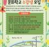 2019년 횡성문화원 문화학교 수강생 모집