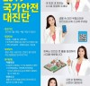 이천시, 2019 국가안전대진단 추진