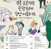 문체부-한국문화관광연구원, 국내여행 부흥 프로젝트 2018 관광두레 청년 서포터즈 4기 모집