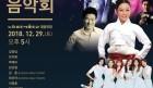 '2018 송년음악회',,노원문화예술회관 12월,,힐링도시 노원...