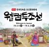 한국민속촌, 조선시대로 떠나는 시간여행 축제 '웰컴투조선' 개막