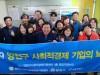 양천구사회적경제통합지원센터...제7차 SE기업의날 '한바다식품'....