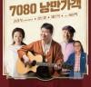 노원문화예술회관 5월 기획공연,,,7080 낭만가객