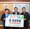 여주농협, 인재육성 장학금 1천만원 기탁