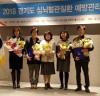 이천시, 2018년 심뇌혈관질환예방관리 사업 우수기관 상 수상