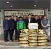 신둔면농업경영인회 고석희 회장, 사랑의 쌀 기탁