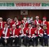 창전동「산타할아버지 오셨네」발대식 및 소원 들어주기 행사 개최