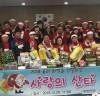 이천시 증포동, '사랑의 산타' 발대식 열려