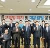 """바른미래당 주승용 국회부의장 """"교특법 대체법안 공청회 개최"""""""