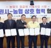 창원시, 농협과 '농업인 월급제' 상호 협력 협약 체결