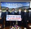 김해건축사회, 코로나19 극복 희망나눔성금 기탁