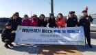 부산 바다의 오염 방지 공원 주변 해양쓰레기 정화 활동