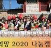 밀양시,'희망2020 나눔캠페인'거리 홍보