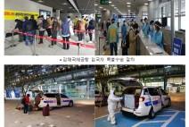 부산시, 부산역·김해공항 해외입국자 도착부터 관리