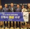 창원시.제12회 대한민국 인터넷소통대상' 수상