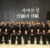 김해시.국립중앙박물관 28년만에 가야사 특별전