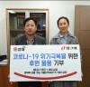 ㈜빙그레 김해공장,  취약계층 지원 후원품 기탁