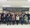 김해시, 제8기 지역사회보장협의체 출범