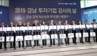 창원시, 수도권 및 일본기업 투자유치 업무협약 체결