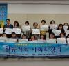 김해시 사회적경제 활동가 네트워크 구축